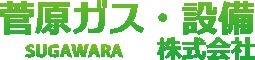 菅原ガス・設備株式会社
